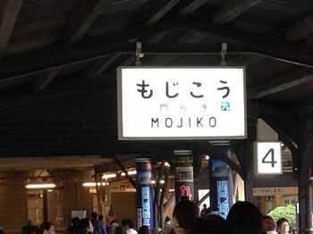 mojiko1-1.jpg